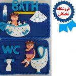نشانگر دوبل حمام و دستشویی
